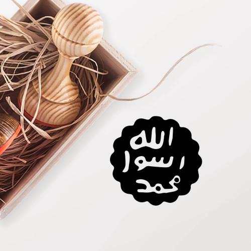 - Hz. Muhammedin Mührü (KM-0471)