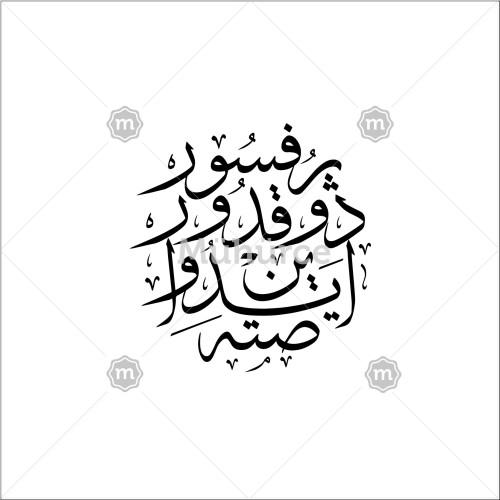 - Sülüs Hattıyla Osmanlıca Mührü